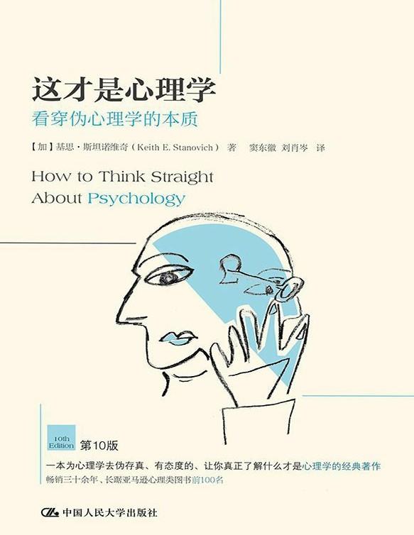 《这才是心理学:看穿伪心理学的本质》
