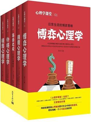 心理学全集(套装全五册)