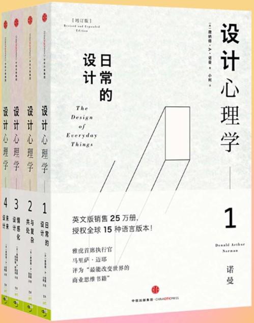 设计心理学(全四册)电子书百度网盘下载