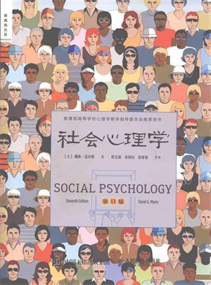 社会心理学 第11版