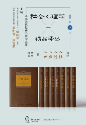 社会心理学精品译丛套装(共7册)