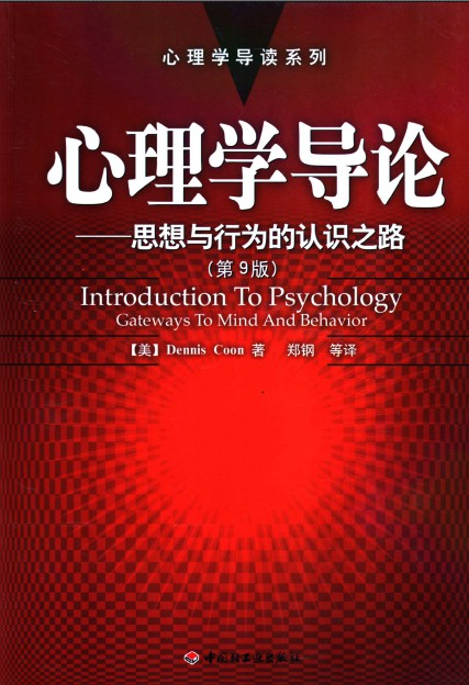 心理学导论 思想与行为的认识之路