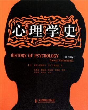 《心理学史(第4版)》