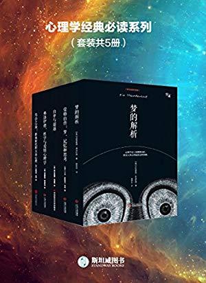 心理学经典必读系列(套装共5册)