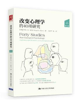 《改变心理学的40项研究》第七版电子书百度网盘下载