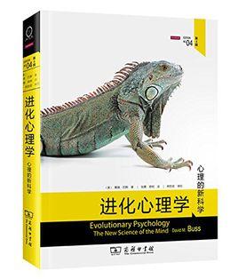 心理学书籍《进化心理学:心理的新科学》