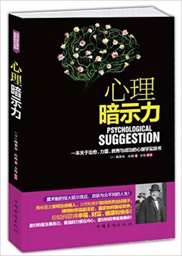 《心理暗示力:一本关于治愈、力量、教育与成功的心理学实践书》电子书