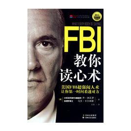 《FBI教你读心术》