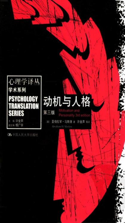 心理学书籍《动机与人格》全文在线阅读