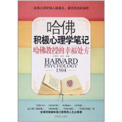 哈佛积极心理学笔记 哈佛教授的幸福处方