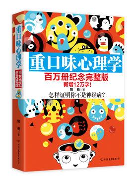重口味心理学(全三册)