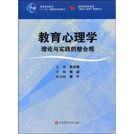 《教育心理学:理论与实践的整合观》