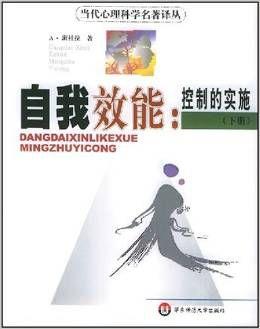 心理学书籍《自我效能:控制的实施》百度云网盘下载