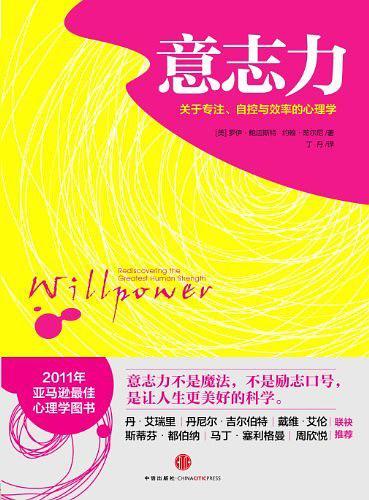 《意志力——关于专注、自控与效率的心理学》PDF电子书