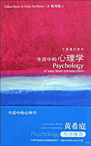 《生活中的心理学》电子书百度网盘下载