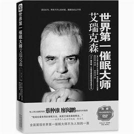 世界第一催眠大师:艾瑞克森