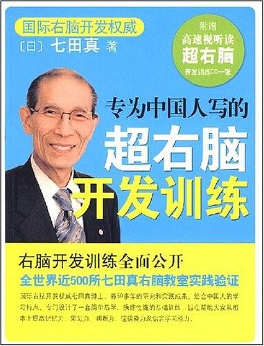 七田真《专为中国人写的超右脑开发训练》